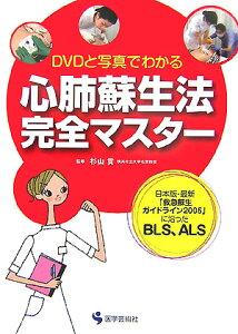 【送料無料】DVDと写真でわかる心肺蘇生法完全マスタ-