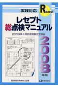 レセプト総点検マニュアル (2008年版)