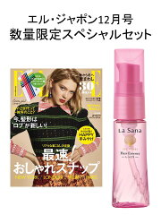 ELLE JAPON (エル・ジャポン) 2015年 12月号 『La Sana(ラサーナ)』海藻ヘアエッセンス付き