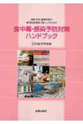 【送料無料】食中毒・感染予防対策ハンドブック