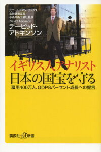 【楽天ブックスならいつでも送料無料】イギリス人アナリスト 日本の国宝を守る 雇用400万人、...