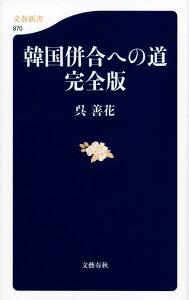 【送料無料】韓国併合への道 [ 呉善花 ]