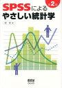 SPSSによるやさしい統計学第2版 [ 岸学 ]