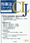 刑事法ジャーナル(Vol.64(2020年)) 特集:東京電力旧経営陣第一審判決の検討/保釈の在り方