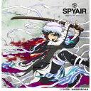【送料無料】現状ディストラクション(初回生産限定盤) [ SPYAIR ]