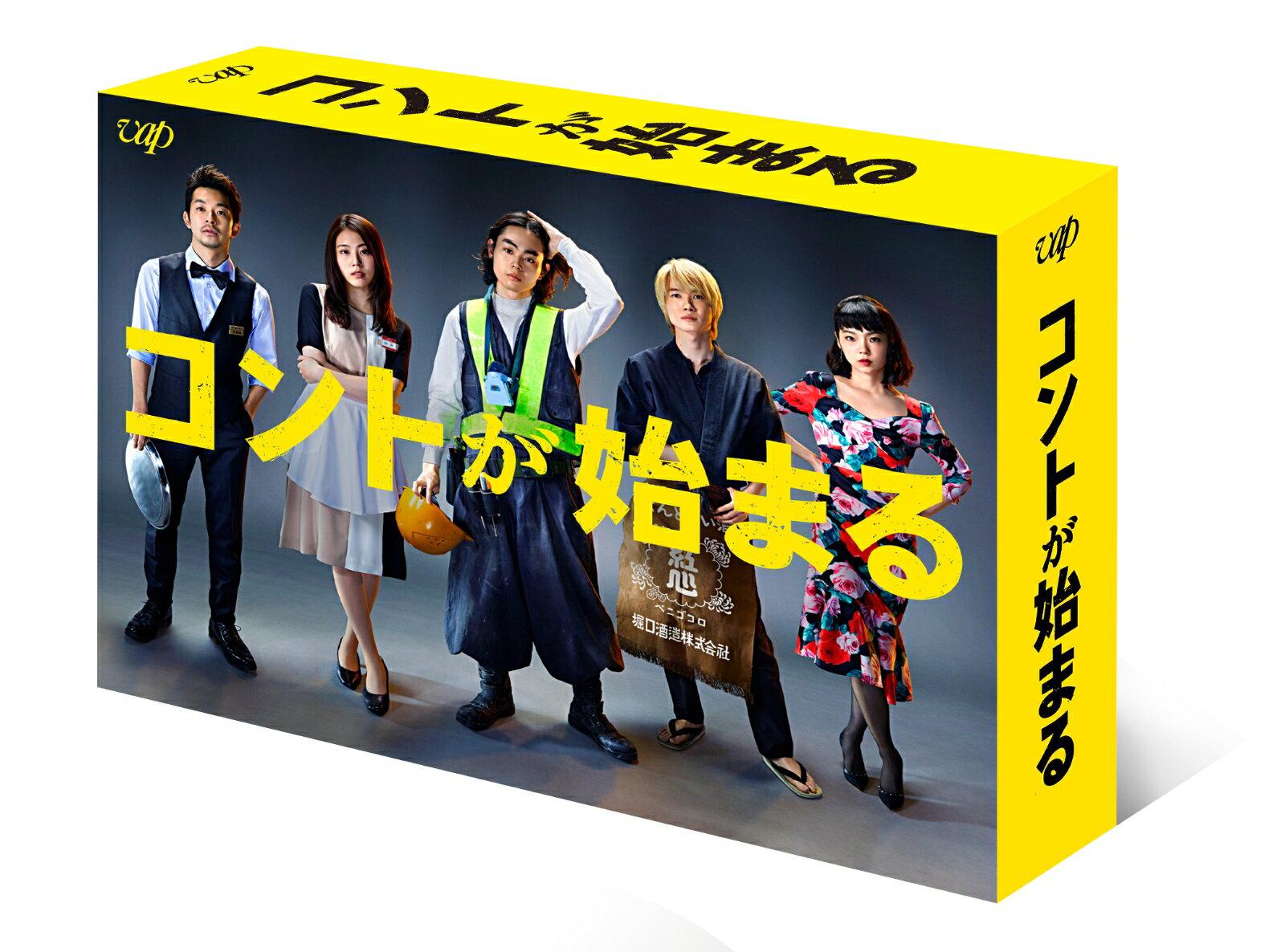 コントが始まる Blu-ray BOX【Blu-ray】