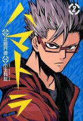 北島行徳:シナリオ 小玉有起:漫画 ハマトラ THE COMIC2