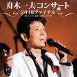 舟木一夫コンサート 2010ファイナル 2010.12.12 東京・中野サンプラザ [ 舟木一夫 ]