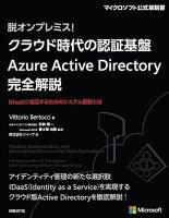 クラウド時代の認証基盤Azure Active Directory完全解説