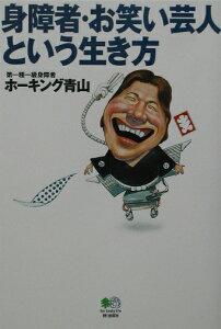 【楽天ブックスならいつでも送料無料】身障者・お笑い芸人という生き方 [ ホーキング青山 ]