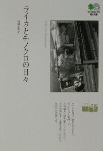 【送料無料】ライカとモノクロの日々 [ 内田ユキオ ]