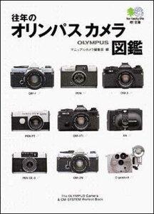 【送料無料】往年のオリンパスカメラ図鑑 [ エイ出版社 ]