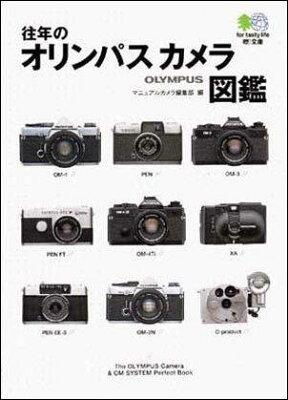 【送料無料】往年のオリンパスカメラ図鑑