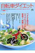【送料無料】自転車ダイエット