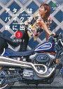 【送料無料】アタシはバイクで旅に出る。(3) [ 国井律子 ]