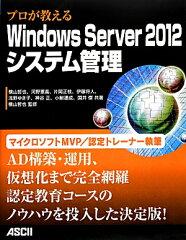 【送料無料】プロが教えるWindows Server 2012システム管理 [ 横山哲也 ]