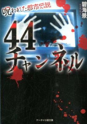 44チャンネル  著:碧海景