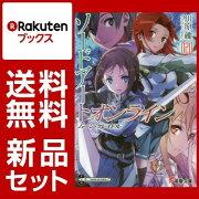 ソードアート・オンライン 1-20巻セット
