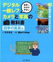 世界一わかりやすいデジタル一眼レフカメラと写真の教科書(四季...