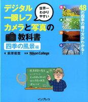 世界一わかりやすいデジタル一眼レフカメラと写真の教科書(四季の風景編)