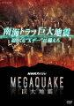 "NHKスペシャル MEGAQUAKE 南海トラフ巨大地震 迫りくる""Xデー"
