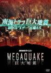 """NHKスペシャル MEGAQUAKE 南海トラフ巨大地震 迫りくる""""Xデー""""に備えろ [ (ドキュメンタリー) ]"""