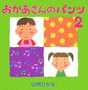 【送料無料】おかあさんのパンツ(2)