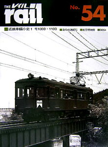 【送料無料】THEレイル(No.54)