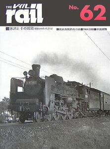【送料無料】THEレイル(No.62)