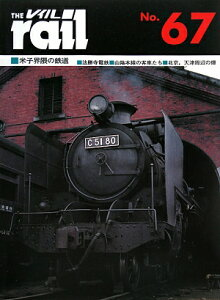【送料無料】THEレイル(No.67)