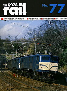 【送料無料】THEレイル(No.77)