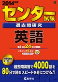 【送料無料】センター試験過去問研究英語(2014)