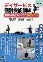 デイサービス個別機能訓練計画&実践プログラムDVDブック第4版