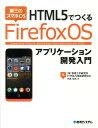 【楽天ブックスならいつでも送料無料】HTML5でつくるFirefox OSアプリケーション開発入門 [ 管...