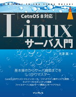 Linuxサーバ入門[CentOS 8対応]