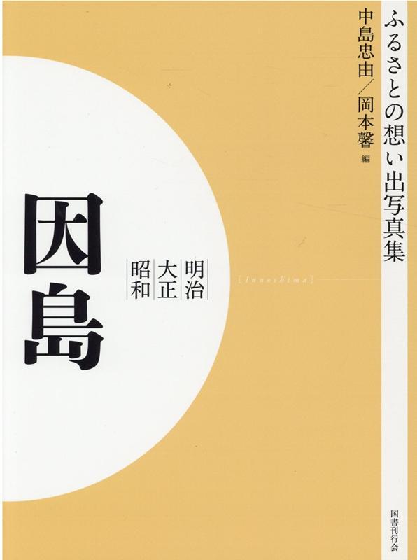 ふるさとの思い出写真集 明治・大正・昭和 因島 オンデマンド版