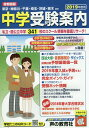 中学受験案内(201...