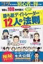 【送料無料】勝ち組デイトレーダー12人の法則