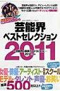 【送料無料】芸能界ベストセレクション(2011年度版)