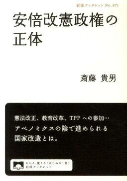 安倍改憲政権の正体 (岩波ブックレット) [ 斎藤貴男 ]