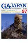 GA Japan(97(3-4/2009)) Environmental design Studio talk=妹島和世