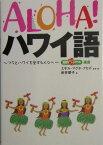 Aloha!ハワイ語 フラとハワイを愛する人々へ (素敵なフラスタイル選書) [ エギル・マグネ・フセボ ]