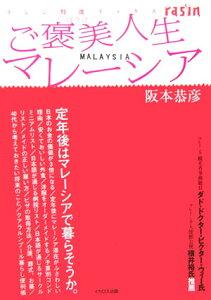 【送料無料】ご褒美人生マレーシア