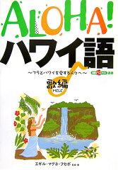 【送料無料】Aloha!ハワイ語(歌(mele)編) [ エギル・マグネ・フセボ ]