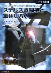 【送料無料】ステルス戦闘機と軍用UAV