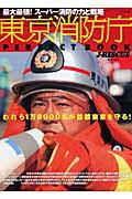 【送料無料】東京消防庁perfect book