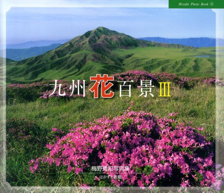 九州花百景(3)
