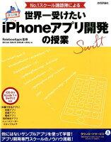 No.1スクール講師陣による世界一受けたいiPhoneアプリ開発の授業改訂版