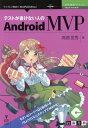 OD>テストが書けない人のAndroid MVP (E-Book/Print Book 技術書典SERIES) [ 高畑匡秀 ]