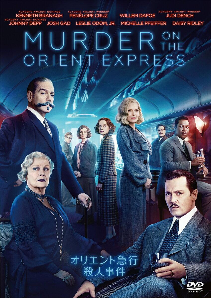講談社『Murder on the Orient Express』